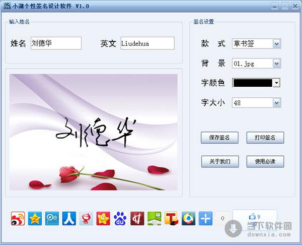 小湖个性签名设计软件